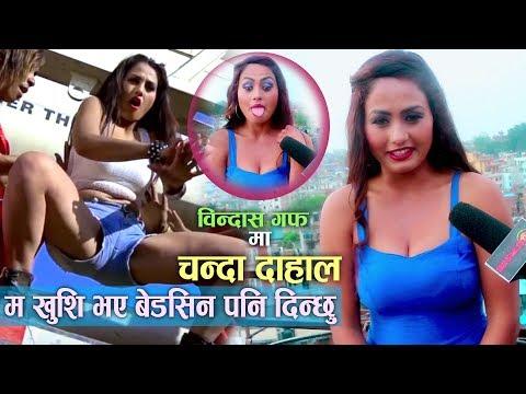 मलाई खुशी पार्न सके बेडसिन पनि दिन्छु: चन्दा दाहाल| Model Chanda Dahal Interview | Bindas Guff
