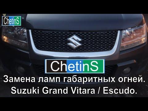Замена ламп габаритных огней Suzuki Grand Vitara