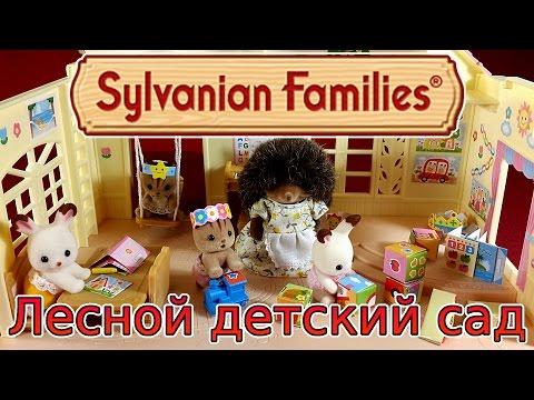 Видеозапись Сильваниан Фэмилис Лесной Детский Сад. Sylvanian Families Forest Nursery обзор на русском.