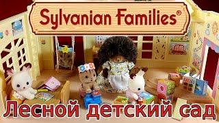 Сильваниан Фэмилис Лесной Детский Сад. Sylvanian Families Forest Nursery обзор на русском.