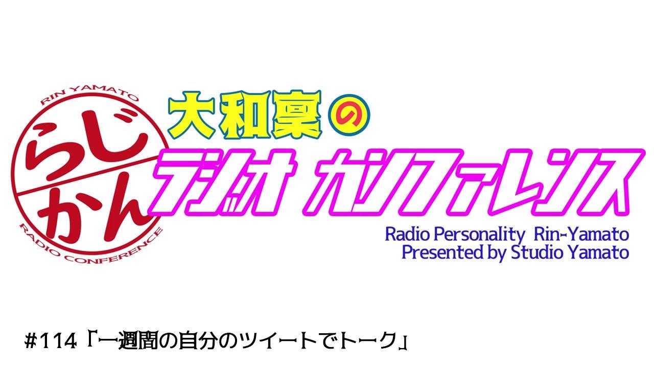 【ツイートでトーク】大和稟のラジオカンファレンス【Webラジオ】