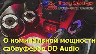 О номинальной мощности сабвуферов DD Audio