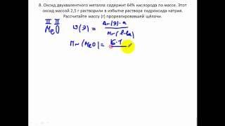 Задачи по химии. Массовая доля элемента. Расчёты по химическим уравнениям