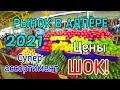 Цены в СОЧИ 2021! ШОК! Центральный Рынок Адлера! Цены на продукты, фрукты, ягоды. Сочи 2021