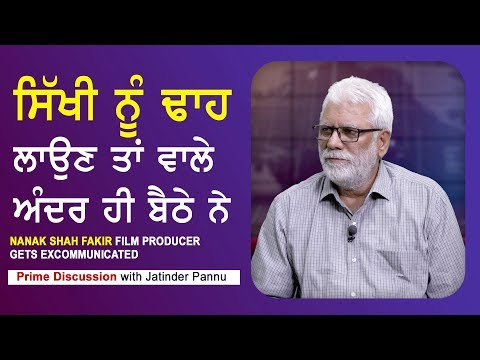 Prime Discussion With Jatinder Pannu #549_Nanak Shah Fakir Film Producer Get's Excommunicated