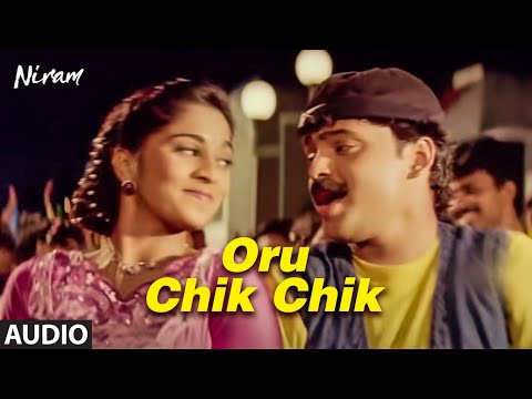 "Oru Chik Chik Full Song | Malayalam Movie ""Niram"" 