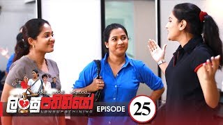 Lansupathiniyo | Episode 25 - (2019-12-27) | ITN Thumbnail