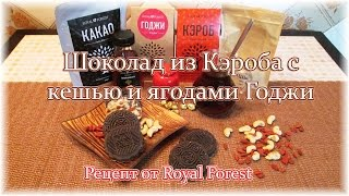 Шоколад из Кэроба с кешью и ягодами Годжи. Рецепт шоколада от Royal Forest