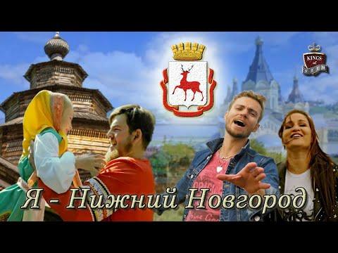 Я - Нижний Новгород