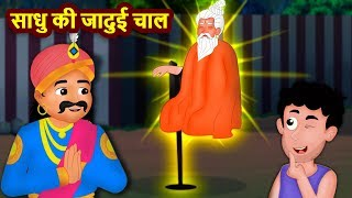 जादुई संत और उसकी चाल | Saints magical trick | Hindi Kahaniya for Kids | Moral Stories