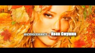 Иван Смушко -  Осень