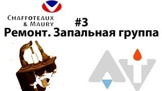 #3 da Chaffoteaux Bayard Yulduz 16CFP Ta'mirlash Tajriba guruhi