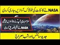Nasa Confirmed That our Universe is Not Silent In Urdu Hindi | Miracle of Hazrat Muhammad P B U H