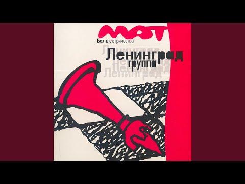 Мой мотоцикл (Live) (Бонус-трек) mp3