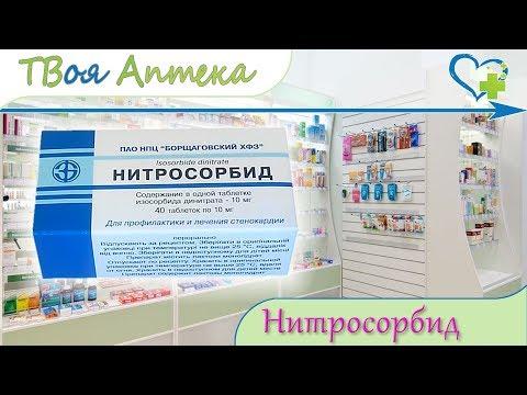 Нитросорбид таблетки ☛ показания (видео инструкция) описание ✍ отзывы ☺️