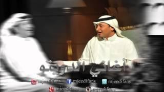 عبدالمجيد عبدالله و محمد عبده ـ محبتك | اغاني دويتو