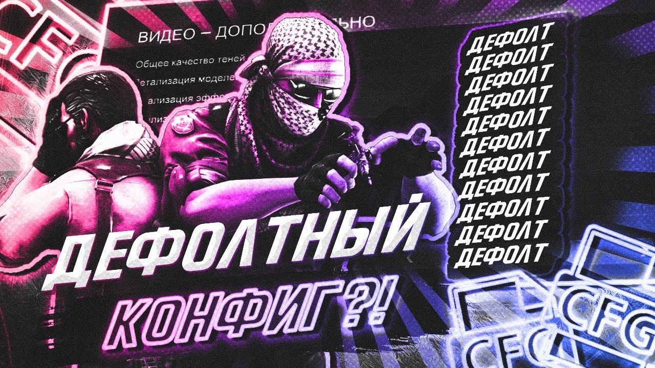 СЫГРАЛ НА САМОМ ДЕФОЛТНОМ КОНФИГЕ В КСГО (CS:GO)