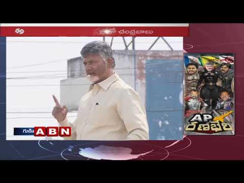 CM Chandrababu Naidu Speech At Gudivada Public Meeting |AP Elections 2019 | Part 1| ABN Telugu