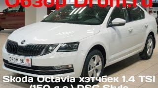 Skoda Octavia хэтчбек 2017 1.4 TSI (150 л.с.) DSG Style - видеообзор