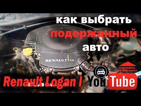 Рено Логан (RENAULT LOGAN обзор недостатков) Как проверить автомобиль перед покупкой