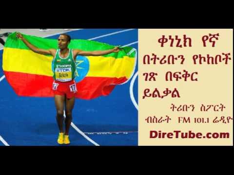 Tribune Sport - Ethiopian Athlete Kenenisa Bekele, by Fikir Yilikal