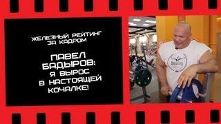 Как вести себя в качалке! Павел Бадыров