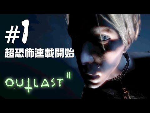 #1 同大家進入恐怖攞命村莊 Outlast 2 絕命精神病院2 (已調光版本)