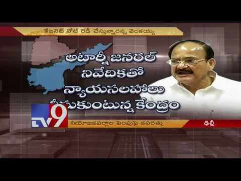 New Assembly seats for Telugu States? - TV9