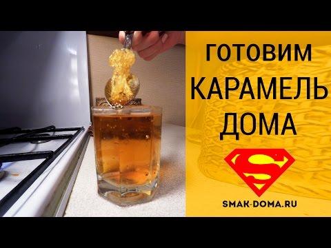 Как сделать карамель дома пошаговый рецепт