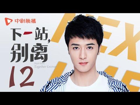 下一站别离 12 | Next time, Together forever 12(于和伟、李小冉 领衔主演)