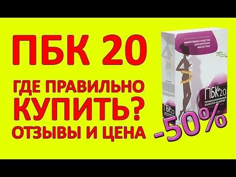Цена блокатора калорий Пбк 20
