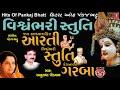 VISHWAMBHARI STUTI - RANGTALI RANGTALI - JAY ADYA SHAKTI(AARTI) || ANURADHA PAUDWAL,HIMANSU BHAT