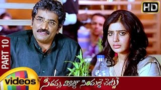 Seethamma Vakitlo Sirimalle Chettu (SVSC) Full Movie | Mahesh Babu | Venkatesh | Samantha | Part 10