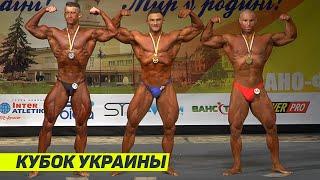 Бодибилдинг. Юниоры свыше 80 кг. Награждение. Кубок Украины 2015