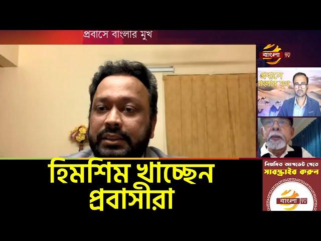 সৌদিতে পর্যটনখাতে বিপর্যয় কাটিয়ে উঠতে হিমশিম খাচ্ছেন প্রবাসীরা | Saudi Probashi News | Bangla TV