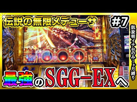 逆万枚から始めるSGG-EX生活【GOD凱旋朝イチ台のみ1ヶ月縛り#7】