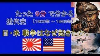 日米戦争はなぜ起きたか。 たった9分で分かる近代史50年