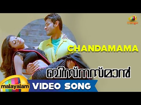 Businessman Lip Lock Mallu Song - Chandamama Song - Mahesh Babu, Kajal Agrawal Travel Video