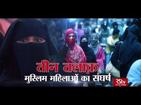 RSTV Vishesh - 31 July 2019 : Triple Talaq | तीन तलाक़: मुस्लिम महिलाओं का संघर्ष