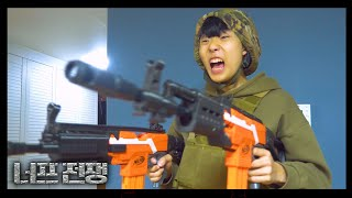 너프전쟁 : 방귀 [Nerf War : Fart battle]