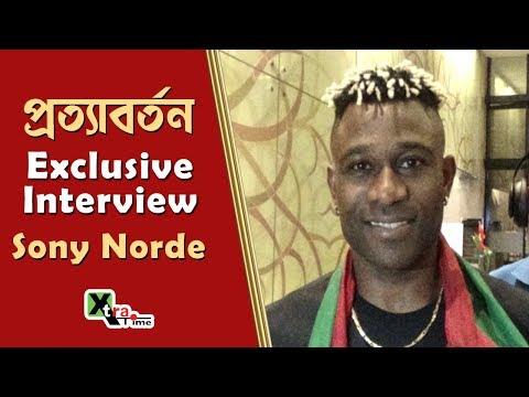 Exclusive: Mohun Bagan-এ প্রত্যাবর্তন! কবে থেকে মাঠে নামবেন Sony Norde?