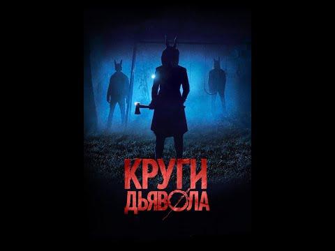 Круги дьявола (2018)