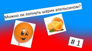 Можно ли лопнуть шарик апельсином? #1