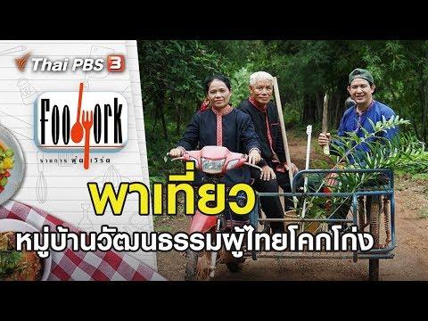 หมู่บ้านวัฒนธรรมผู้ไทยโคกโก่ง - วันที่ 10 Nov 2019