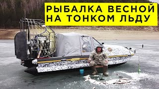 Клев на зимней рыбалке Весной на льду с аэролодкой Аллигатор Ловим карася на водохранилище 2020