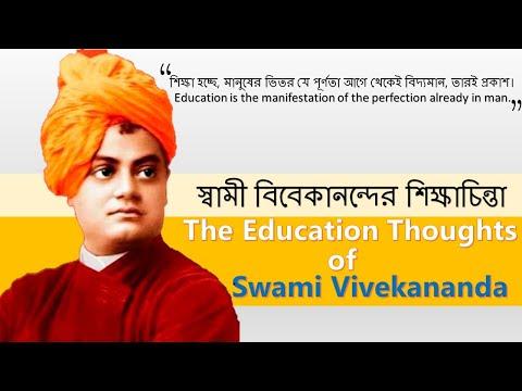 স্বামী বিবেকানন্দের শিক্ষাচিন্তা | The Education Thoughts of Swami Vivekananda