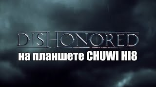 Dishonored for the Windows tablet Chuwi Hi8 тест игры Ник и Китай