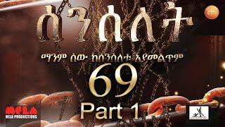 Senselet Drama S04 EP 69 Part 1 ሰንሰለት ምዕራፍ 4 ክፍል 69 - Part 1