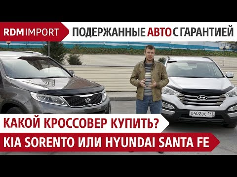 Какой кроссовер купить? Kia Sorento Vs Hyundai Santa Fe (Обзор, тест и сравнение авто от РДМ-Импорт)