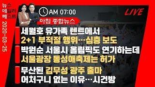 아침7시 종합뉴스...(심층보도) 세월호 천막 2+1 …